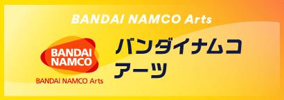 バンダイナムコアーツ BANDAI NAMCO Arts