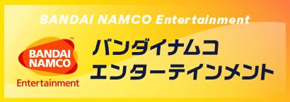 バンダイナムコエンターテイメント BANDAI NAMCO