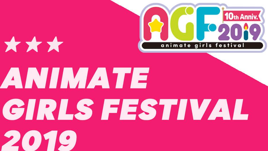 【AGF2019】 アニメイトガールズフェスティバル2019 ステージイベント&ブース出展決定!