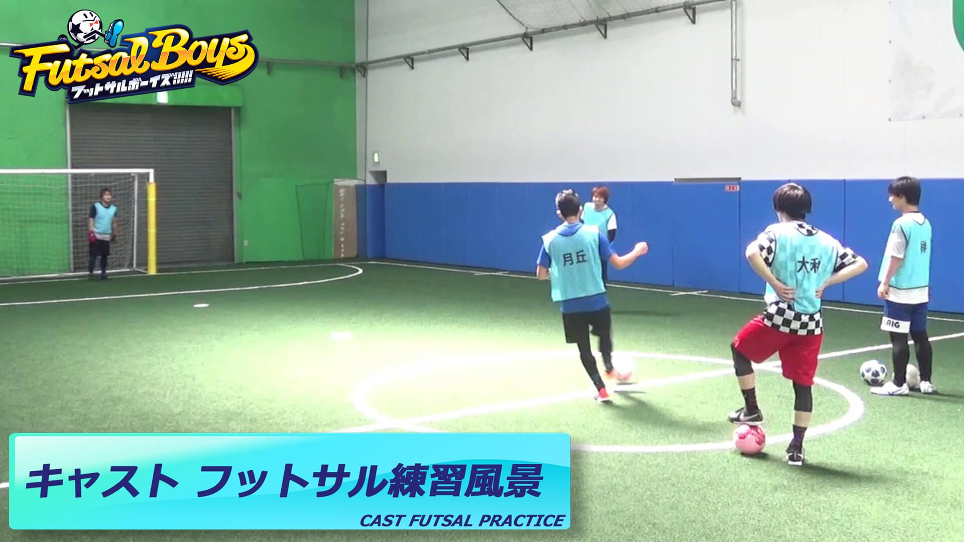 【動画UP】キャストのフットサル練習風景動画UP!