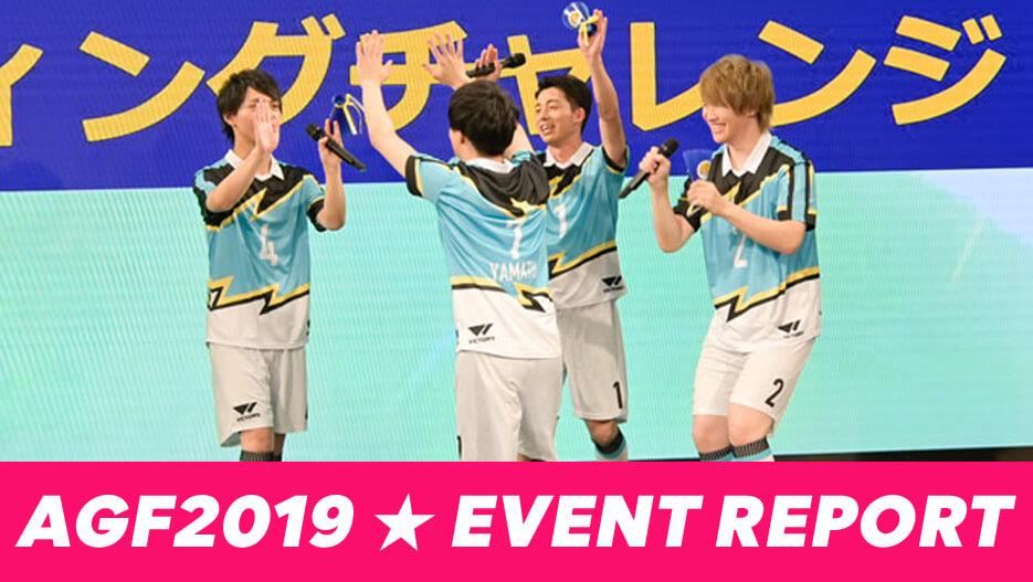 【イベントレポート】 AGF2019ステージ&ブースイベント