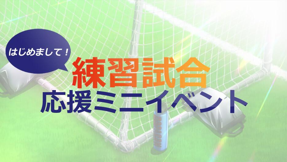 【練習試合決定!】はじめまして!練習試合応援ミニイベント