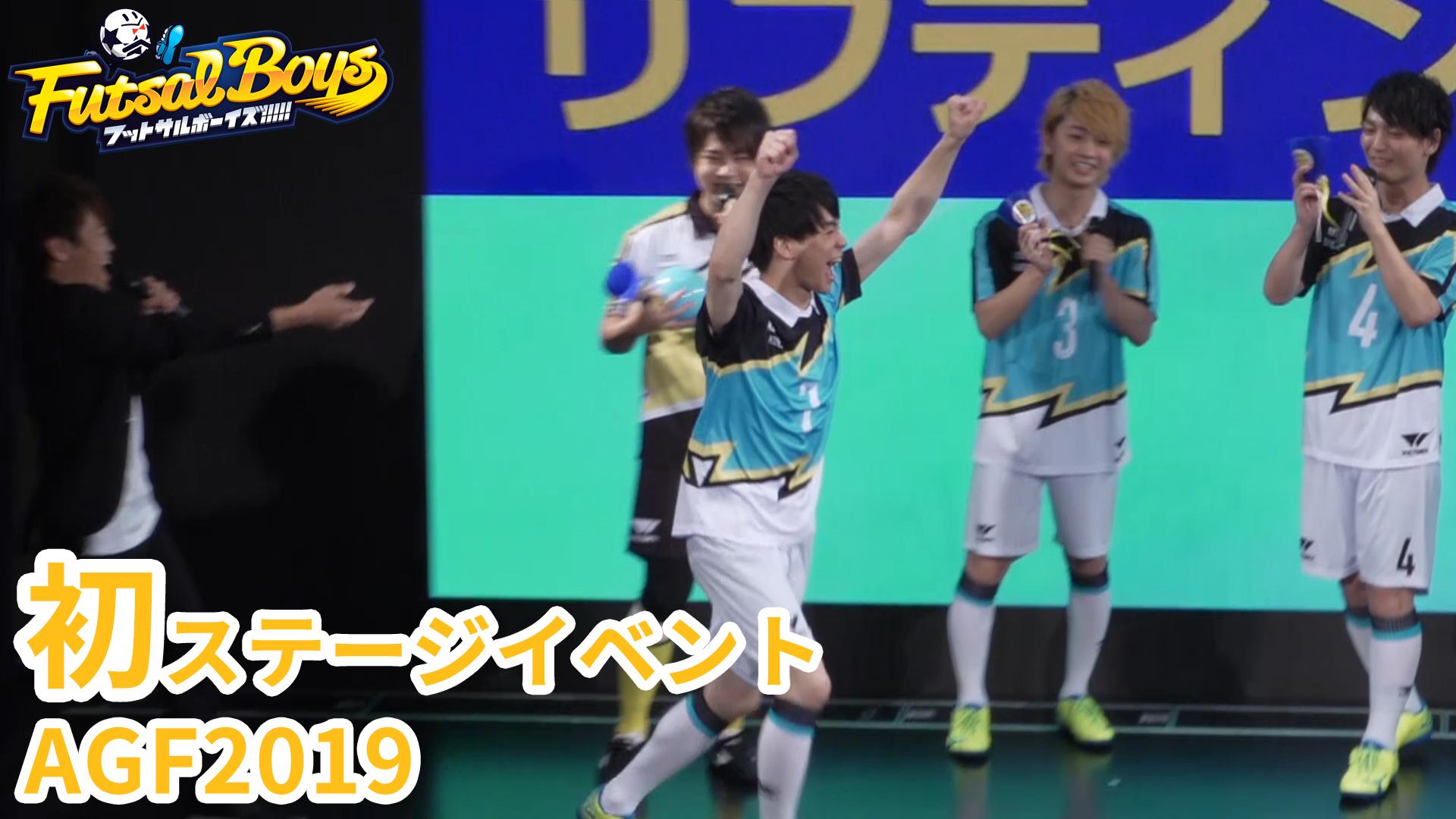 【動画UP】初ステージイベントAGF2019 ステージ映像