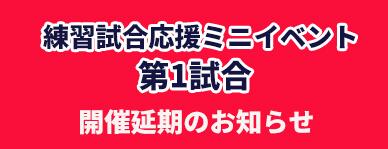 練習試合応援ミニイベント第1試合開催延期