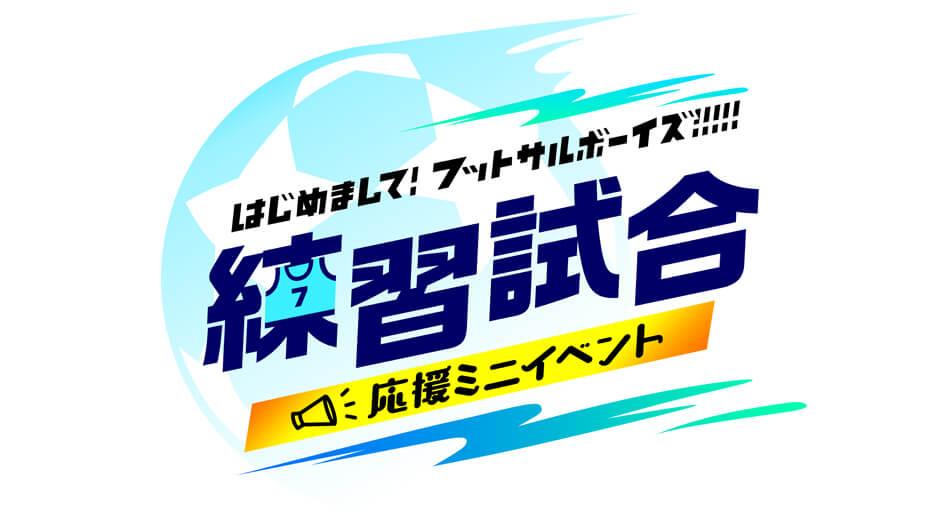 【詳細発表!】はじめまして!練習試合応援ミニイベント