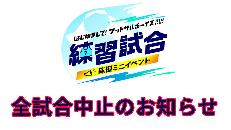【お知らせ】はじめまして!練習試合応援ミニイベント全試合中止のお知らせ