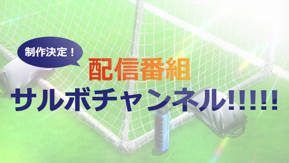 【制作決定!】配信番組「サルボチャンネル!!!!!」