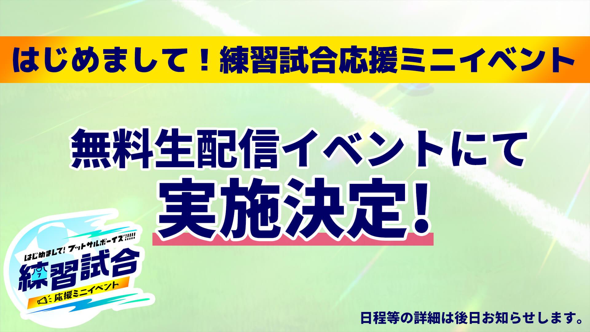 【無料配信イベント決定!】はじめまして!練習試合応援ミニイベント