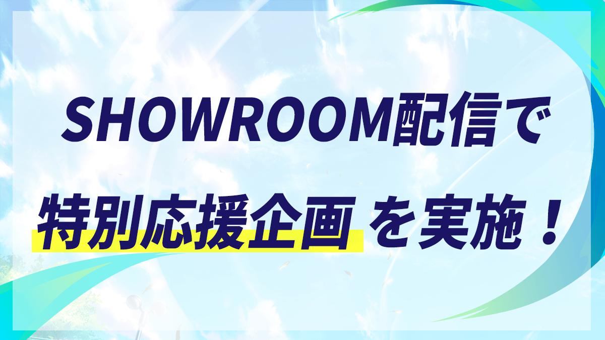【合同練習試合イベント】SHOWROOM配信では特別応援企画を実施!