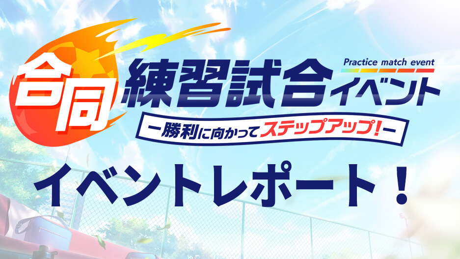 【イベントレポート】合同練習試合イベント -勝利に向かってステップアップ!-