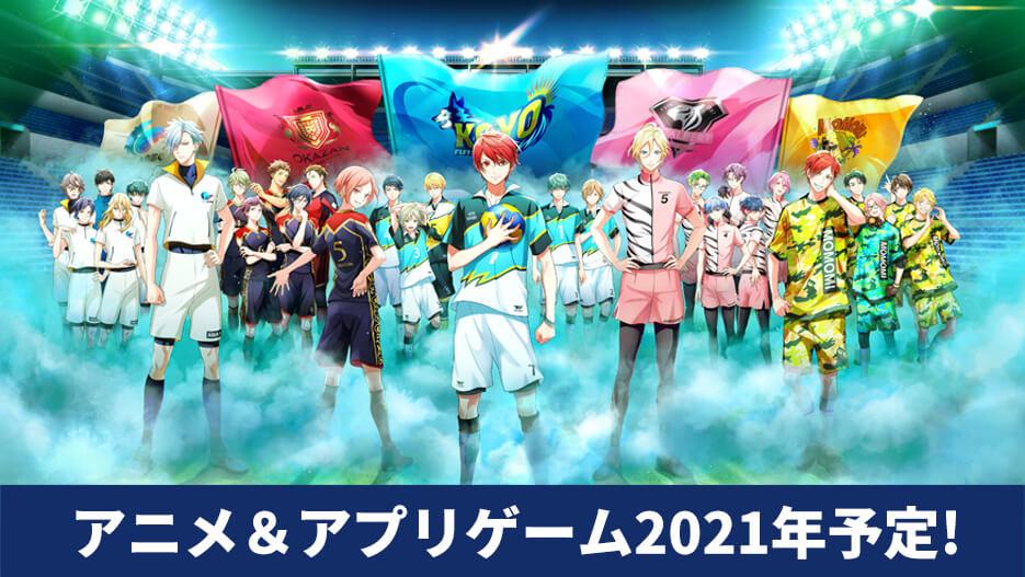 【新情報解禁!】 アニメ&アプリゲーム2021年予定!