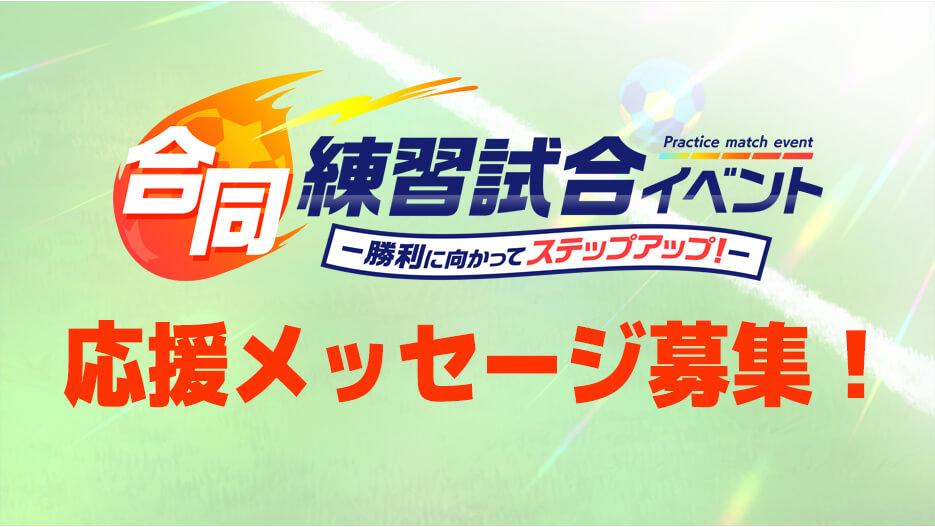 【応援メッセージ募集】 合同練習試合イベント