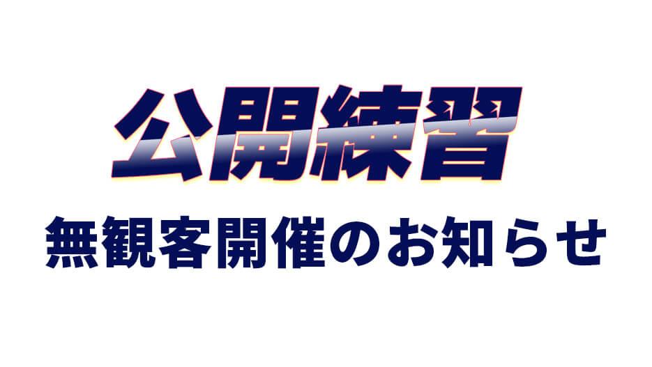 5月1日(土)公開練習 無観客開催のお知らせ