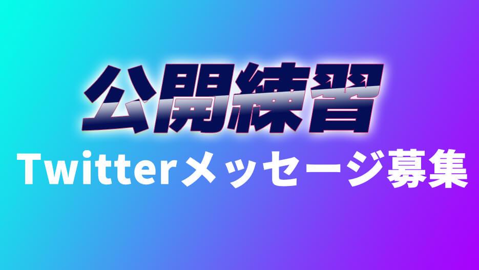 【公開練習】Twitter企画開催!