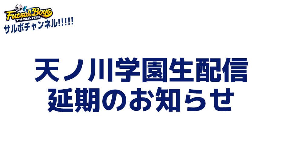 【生配信】 5/14 天ノ川学園生配信延期のお知らせ