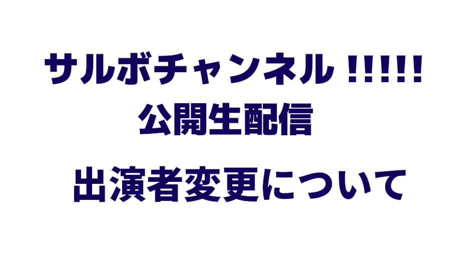 【重要】 9/26(日)公開生配信 出演者変更のお知らせ